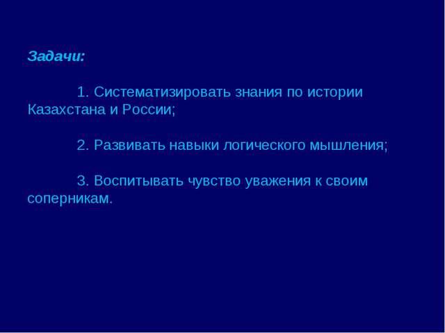 Задачи: 1. Систематизировать знания по истории Казахстана и России; 2. Развив...