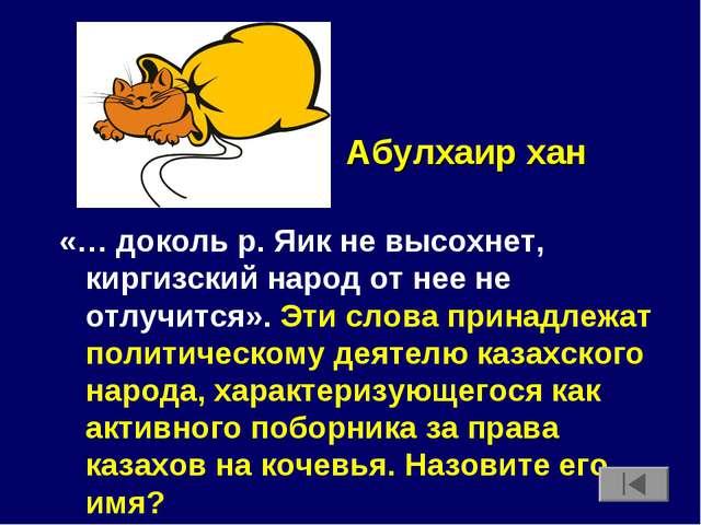 «… доколь р. Яик не высохнет, киргизский народ от нее не отлучится». Эти слов...
