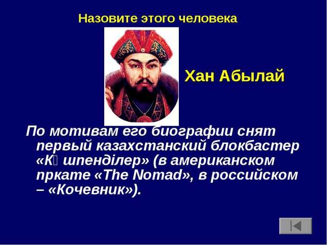 Назовите этого человека По мотивам его биографии снят первый казахстанский бл...