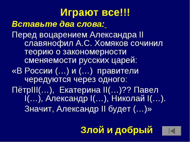 Играют все!!! Вставьте два слова: Перед воцарением Александра II славянофил А...