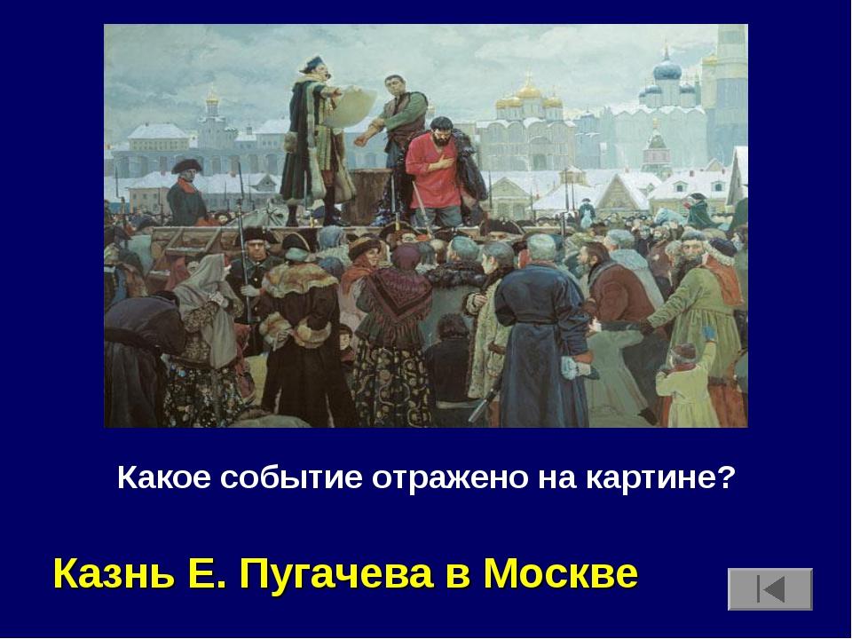 Какое событие отражено на картине? Казнь Е. Пугачева в Москве