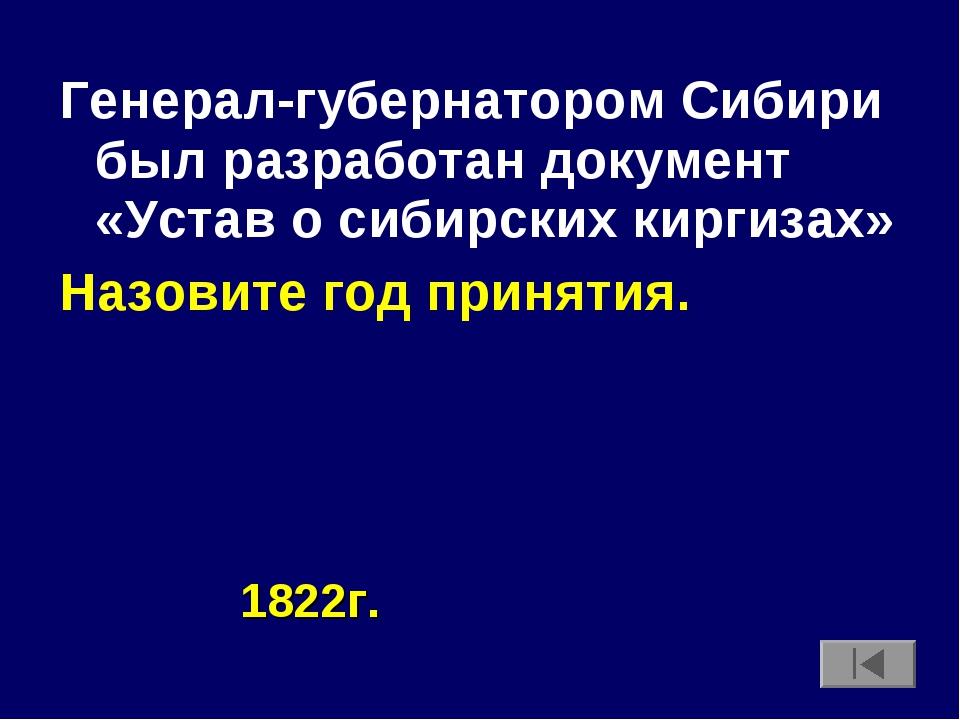 Генерал-губернатором Сибири был разработан документ «Устав о сибирских киргиз...