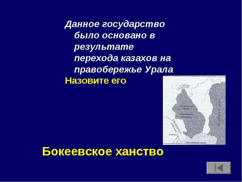 Данное государство было основано в результате перехода казахов на правобере...