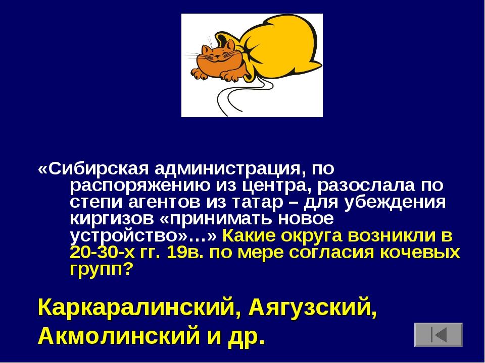 «Сибирская администрация, по распоряжению из центра, разослала по степи агент...