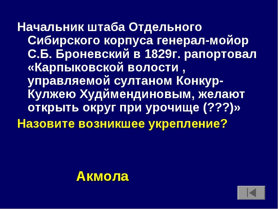Начальник штаба Отдельного Сибирского корпуса генерал-мойор С.Б. Броневский в...