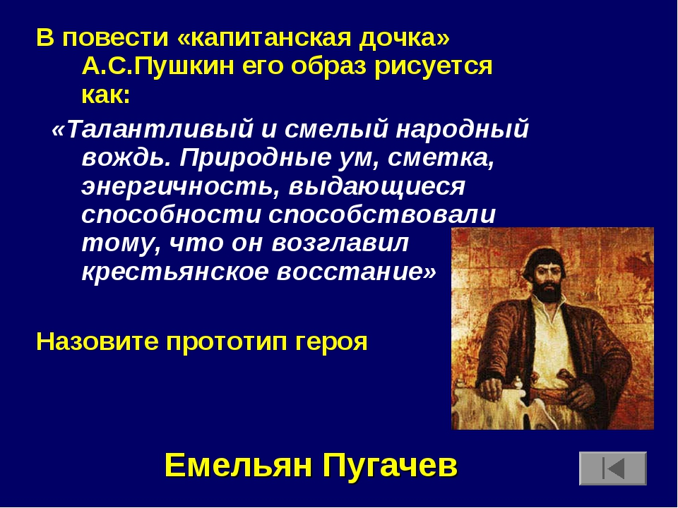 В повести «капитанская дочка» А.С.Пушкин его образ рисуется как: «Талантливый...