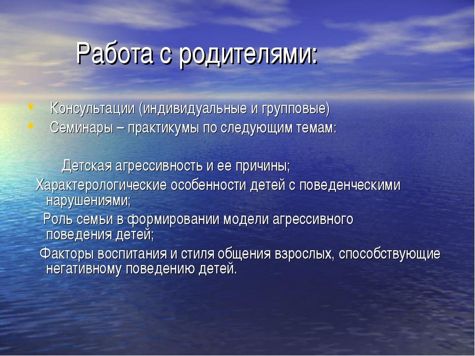Работа с родителями: Консультации (индивидуальные и групповые) Семинары – пр...
