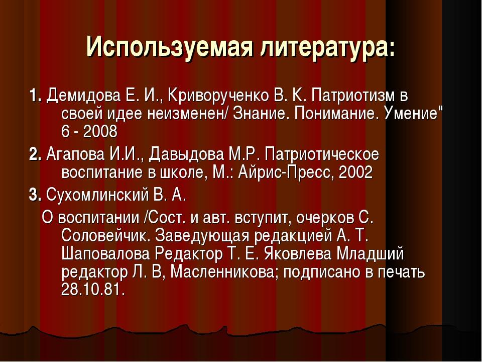 Используемая литература: 1. Демидова Е. И., Криворученко В. К. Патриотизм в с...