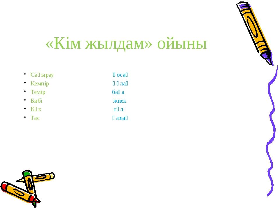 «Кім жылдам» ойыны Саңырау қосақ Кемпір құлақ Темір бақа Бибі жиек Көк гүл Та...