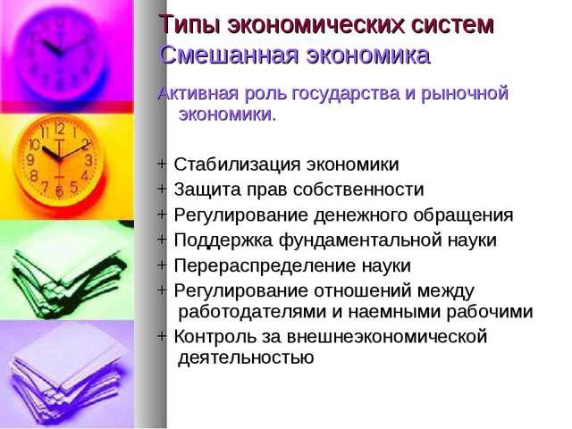 Типы экономических систем Смешанная экономика Активная роль государства и рын...