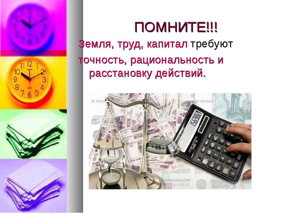 ПОМНИТЕ!!! Земля, труд, капитал требуют точность, рациональность и расстановк...