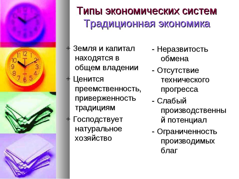 Типы экономических систем Традиционная экономика + Земля и капитал находятся...