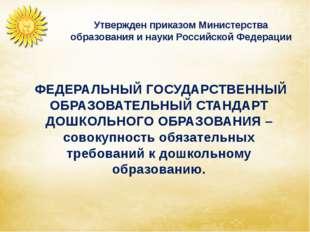 Утвержден приказом Министерства образования и науки Российской Федерации ФЕДЕ