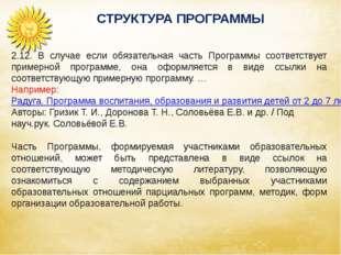 СТРУКТУРА ПРОГРАММЫ 2.12. В случае если обязательная часть Программы соответ