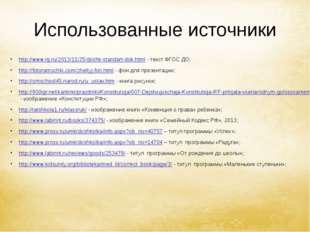 Использованные источники http://www.rg.ru/2013/11/25/doshk-standart-dok.html