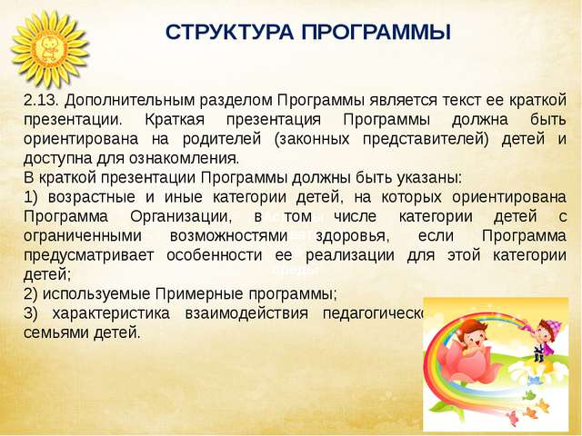 СТРУКТУРА ПРОГРАММЫ Аспекты образовательной среды 2.13. Дополнительным разде...