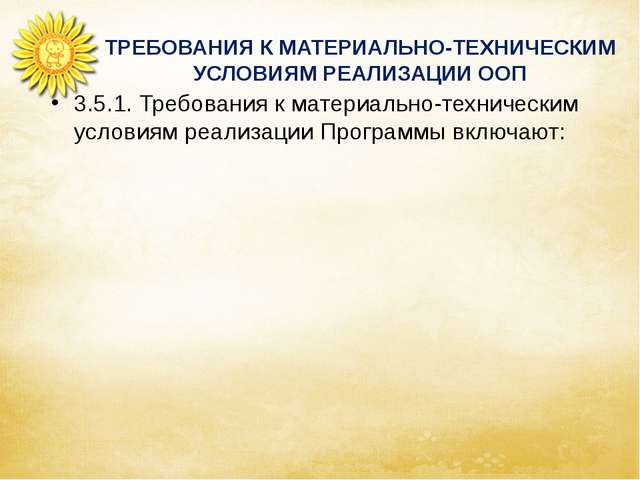 ТРЕБОВАНИЯ К МАТЕРИАЛЬНО-ТЕХНИЧЕСКИМ УСЛОВИЯМ РЕАЛИЗАЦИИ ООП 3.5.1. Требовани...