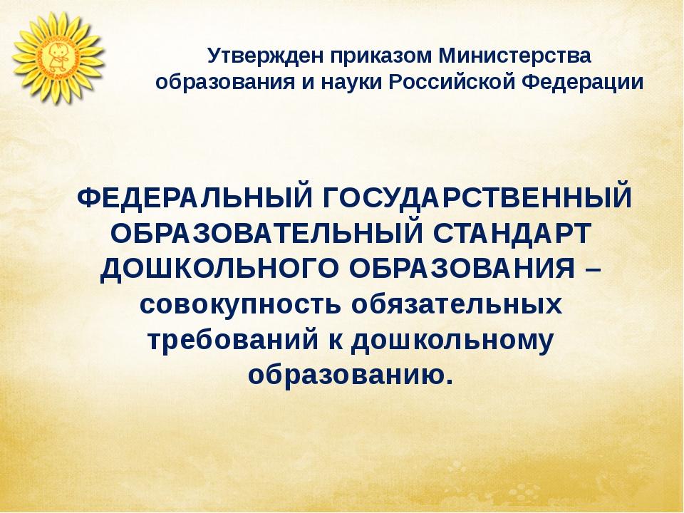 Утвержден приказом Министерства образования и науки Российской Федерации ФЕДЕ...