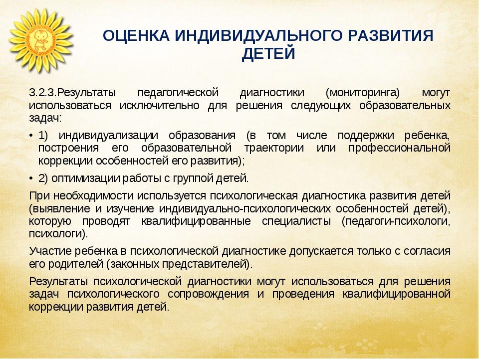 ОЦЕНКА ИНДИВИДУАЛЬНОГО РАЗВИТИЯ ДЕТЕЙ 3.2.3.Результаты педагогической диагнос...