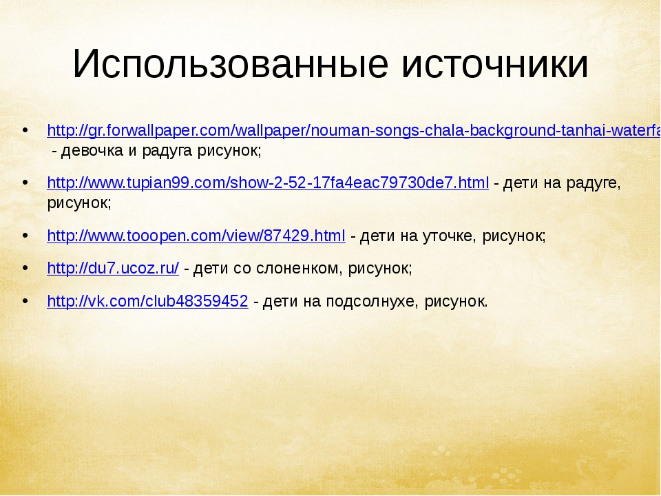 Использованные источники http://gr.forwallpaper.com/wallpaper/nouman-songs-ch...
