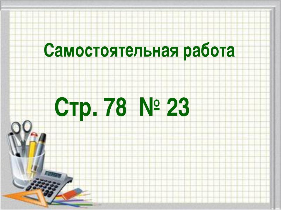 Самостоятельная работа Стр. 78 № 23