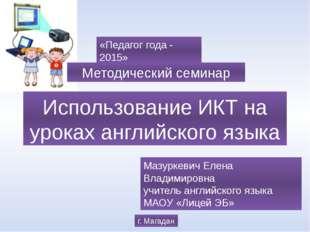 Использование ИКТ на уроках английского языка Методический семинар «Педагог г