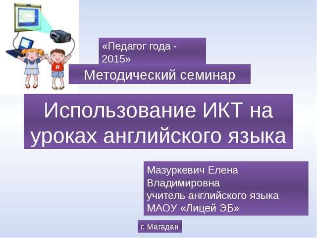 Использование ИКТ на уроках английского языка Методический семинар «Педагог г...