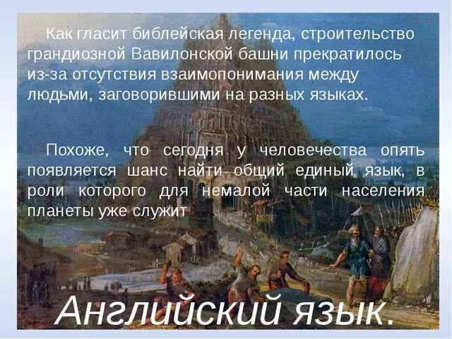 Как гласит библейская легенда, строительство грандиозной Вавилонской башни п...