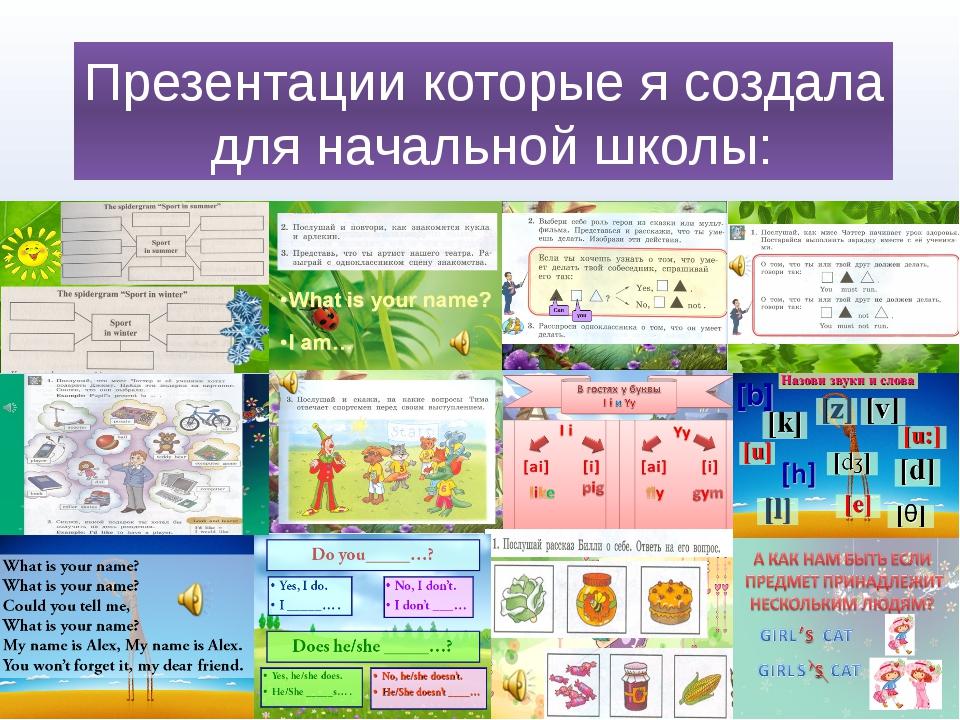Презентации которые я создала для начальной школы: