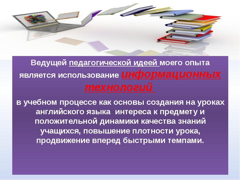 Ведущей педагогической идеей моего опыта является использование информационны...