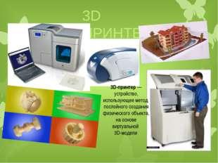 3D ПРИНТЕРЫ 3D-принтер— устройство, использующее метод послойного создания ф