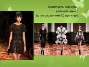 Комплекты одежды, напечатанные с использованием 3D принтера