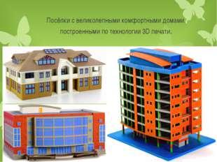 Посёлки с великолепными комфортными домами, построенными по технологии 3D печ