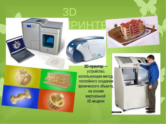 3D ПРИНТЕРЫ 3D-принтер— устройство, использующее метод послойного создания ф...