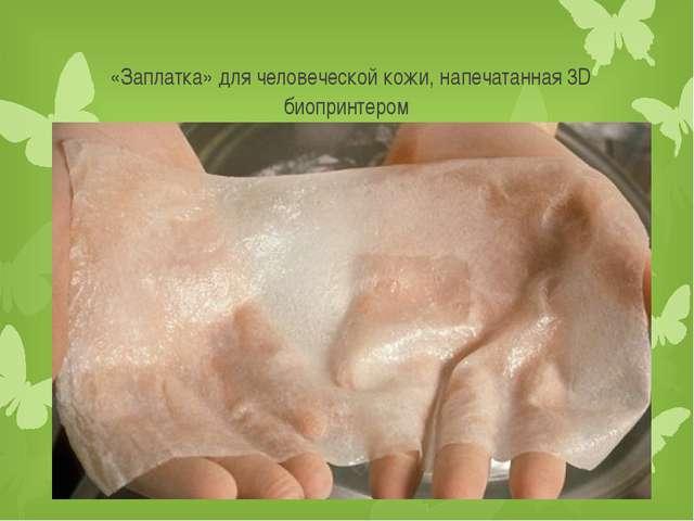 «Заплатка» для человеческой кожи, напечатанная 3D биопринтером