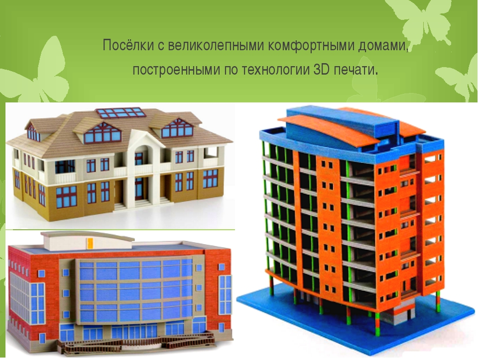 Посёлки с великолепными комфортными домами, построенными по технологии 3D печ...