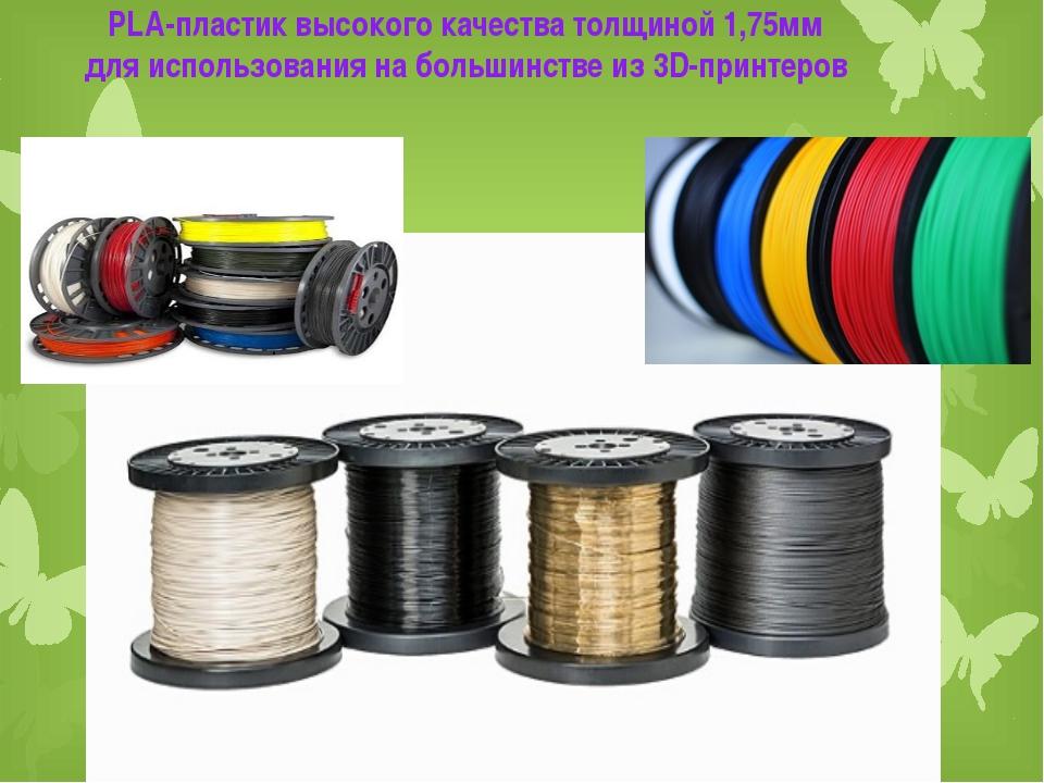 . PLA-пластик высокого качества толщиной 1,75мм для использования на большин...