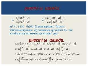 1.2. а)75 ә) 150 б)200 бұрыштарының барлық тригонометриялық функциясын