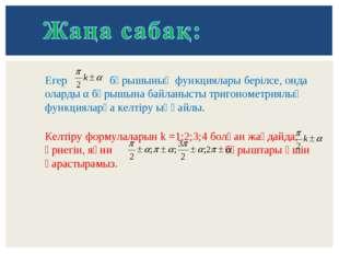 Егер бұрышының функциялары берілсе, онда оларды α бұрышына байланысты тригоно