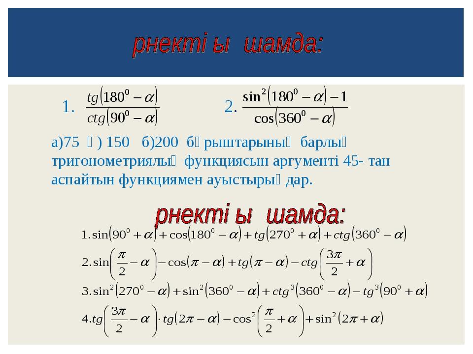 1.2. а)75 ә) 150 б)200 бұрыштарының барлық тригонометриялық функциясын...