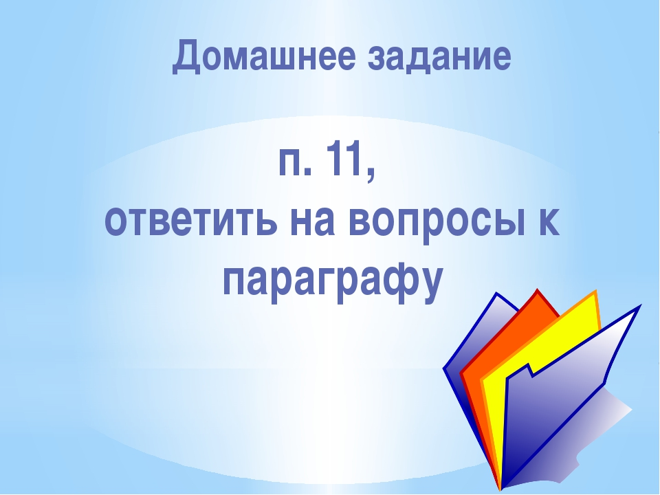 Домашнее задание п. 11, ответить на вопросы к параграфу