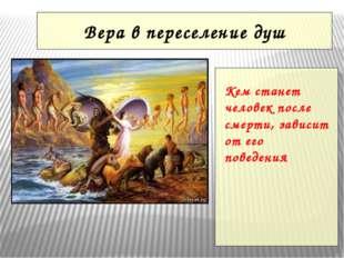 Вера в переселение душ Кем станет человек после смерти, зависит от его поведе