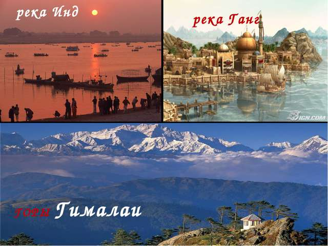 река Ганг река Инд ГОРЫ Гималаи