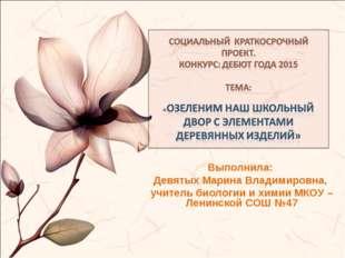 Выполнила: Девятых Марина Владимировна, учитель биологии и химии МКОУ – Ленин