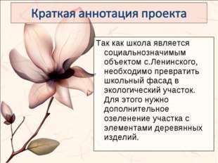 Так как школа является социальнозначимым объектом с.Ленинского, необходимо пр