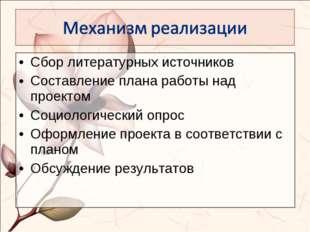 Сбор литературных источников Составление плана работы над проектом Социологич