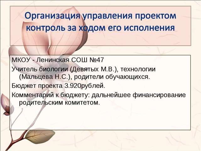 МКОУ - Ленинская СОШ №47 Учитель биологии (Девятых М.В.), технологии (Мальцев...