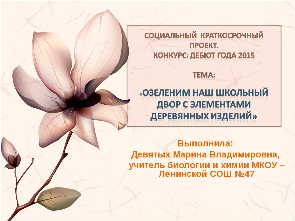 Выполнила: Девятых Марина Владимировна, учитель биологии и химии МКОУ – Ленин...