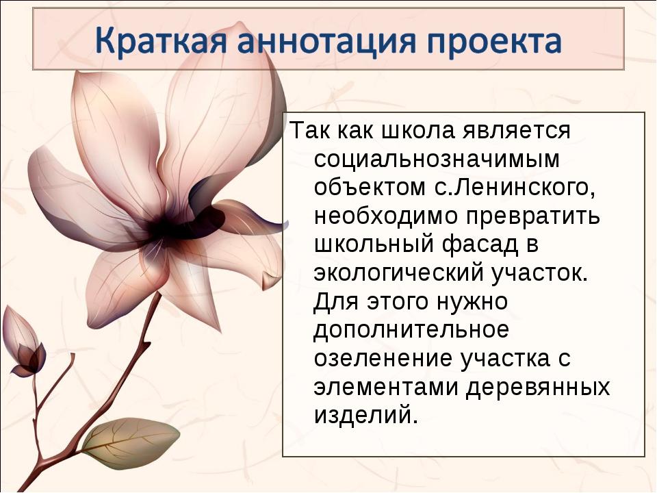 Так как школа является социальнозначимым объектом с.Ленинского, необходимо пр...