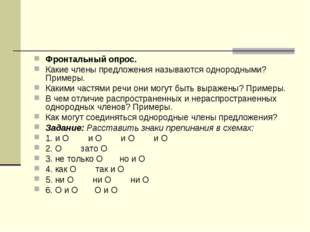 Фронтальный опрос. Какие члены предложения называются однородными? Примеры. К